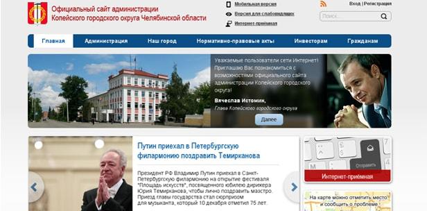 Администрация г. Копейск