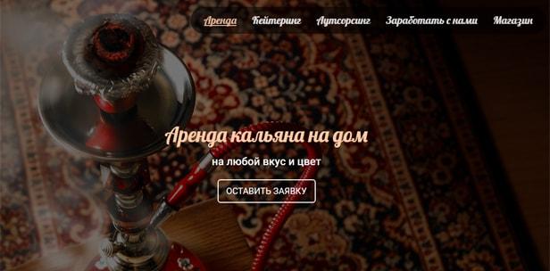 Аренда кальянов
