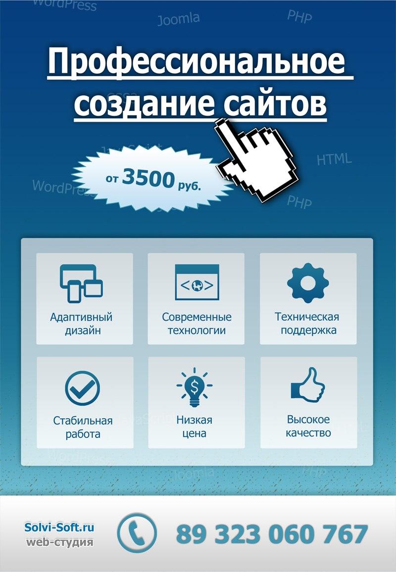 Создание и продвижение сайта липецк приказ о создании сайта в школе